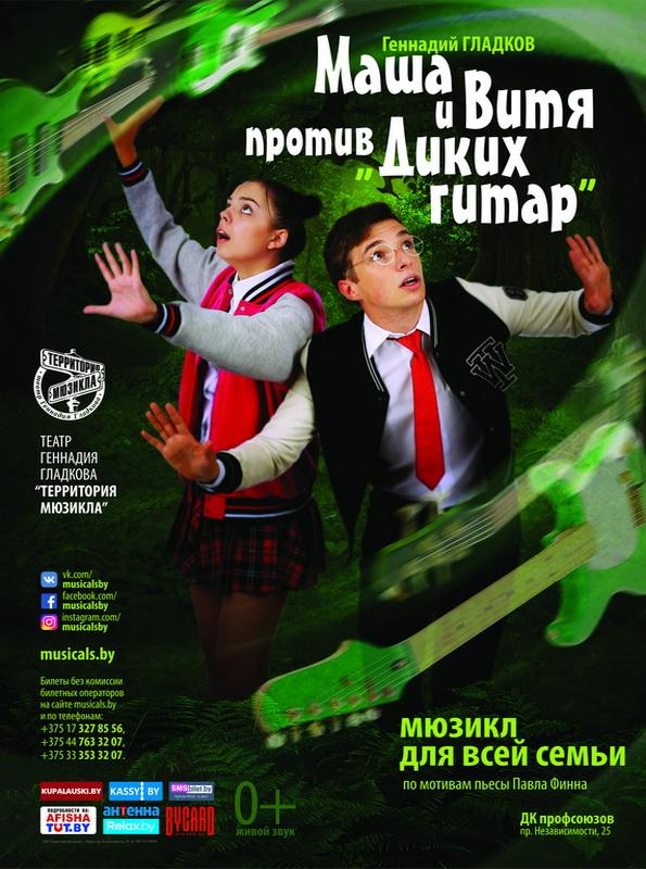 Маша и Витя против Диких гитар. Территория мюзикла. Минск