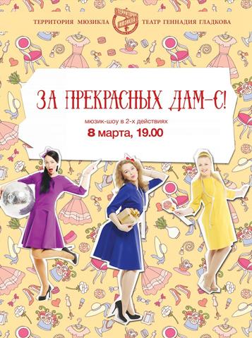 """За прекрасных дам-с - концертная программа театра """"Территория мюзикла"""""""