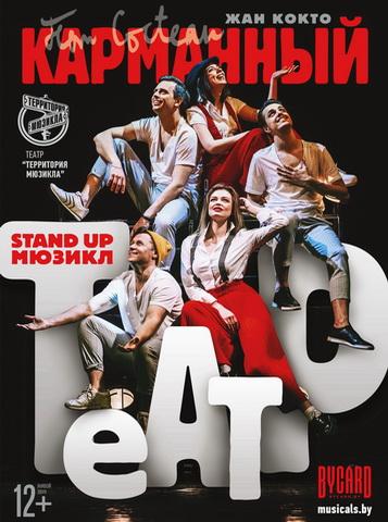 "Карманный театр | Stand Up мюзикл | Театр ""Территория мюзикла"""