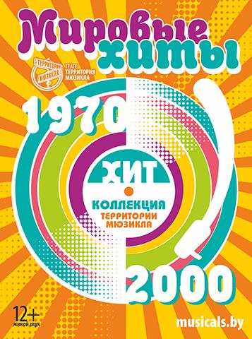 Хит-коллекция Территории мюзикла - Мировые хиты от 1970 до 2000