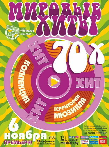 "Хит-коллекция ""Территории мюзикла"". 70-е - концертная программа в Минске"