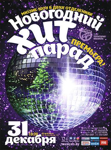 Новогодний хит-парад - Концерт в Новый год в Минске - Театр Территория мюзикла