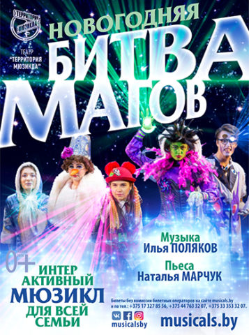 """Новогодняя битва магов - интерактивный мюзикл театра """"Территория мюзикла"""""""