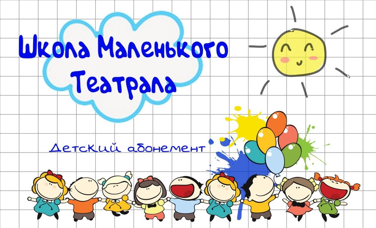 Детский абонемент театра Территория мюзикла
