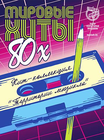 Хит-коллекция Территории мюзикла. Мировые хиты 1980-х. Афиша