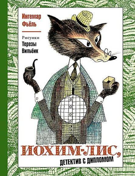 Обложка книги Иохим-Лис - детектив с дипломом