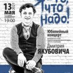 "Я то, что надо - Юбилейный концерт Дмитрия Якубовича - Театр ""Территория мюзикла"""